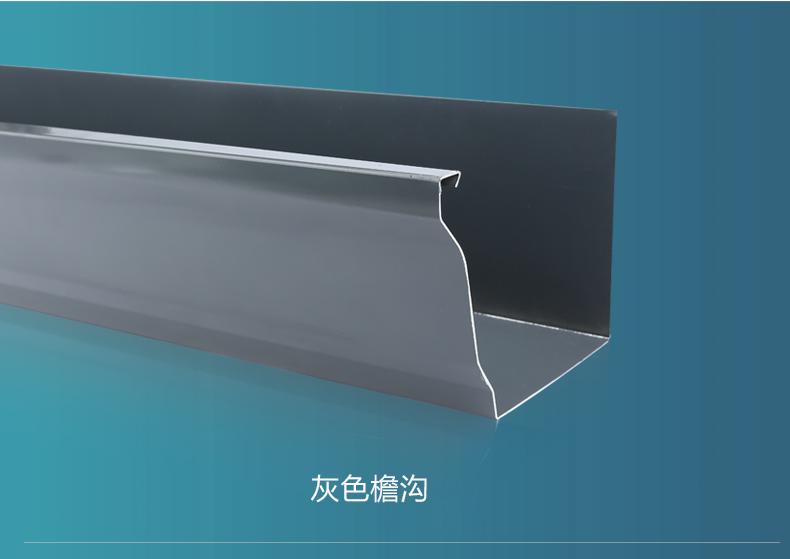 彩板铝合金天沟安徽滁州市专业从事