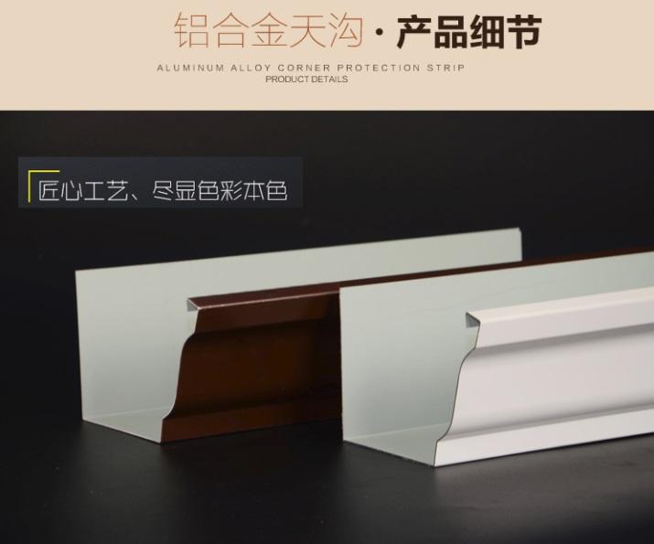 上海铝合金滑泛水板金属檐沟雨水管