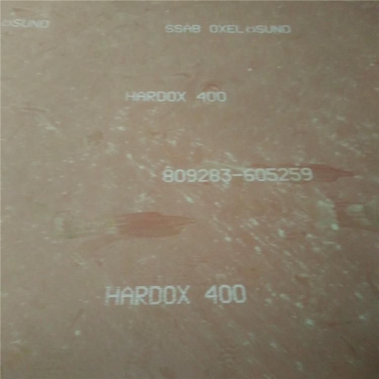 哈尔滨瑞典进口HARDOX550耐磨钢板