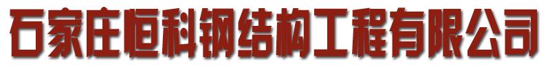 恒科钢结构工程有限公司
